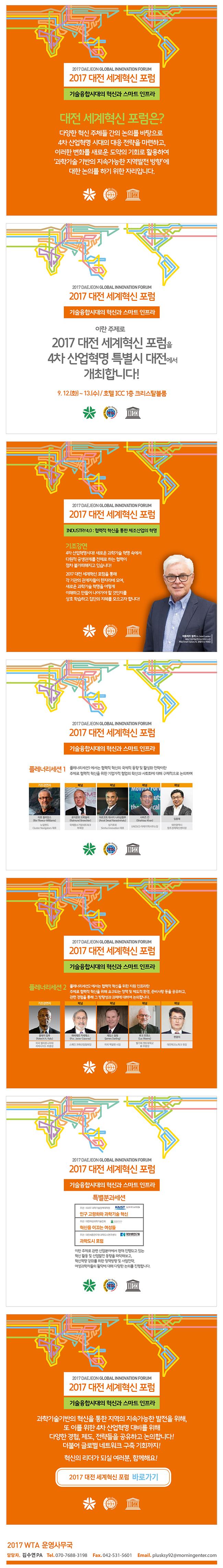 2017 대전 세계혁신 포럼