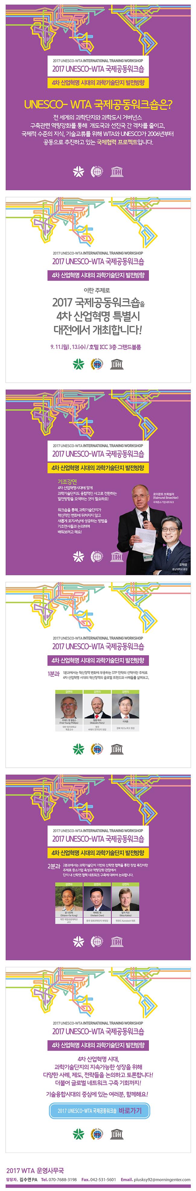 2017 UNESCO-WTA 국제공동워크숍