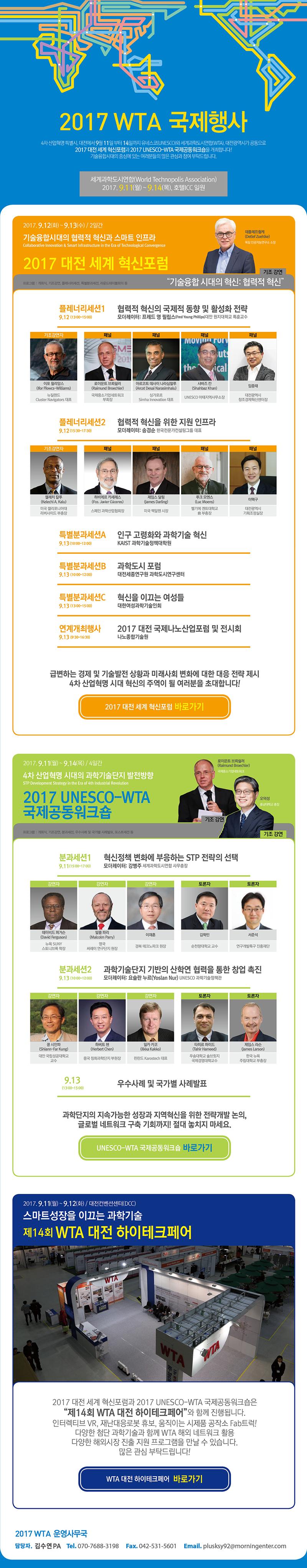 2017 WTA 국제행사